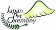 北海道ペットセレモニー